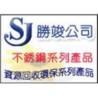 勝竣-SJ-023S 不銹鋼二分類清潔箱產品介紹,No93960