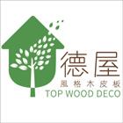 驚艷呈現 (3)工程介紹,No75258-德屋風格木皮板
