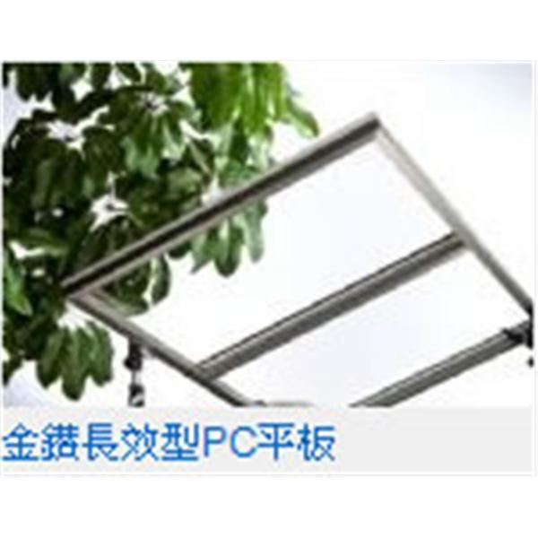 金鑽長效型PC板-伸和興業有限公司