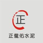 正儱佑水泥建材-優特強磁磚黏著劑產品介紹,No86521