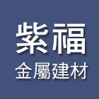 紫福金屬建材有限公司-訪客留言