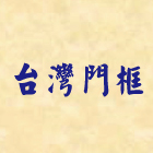 台灣門框科技有限公司-訪客留言 我要留言 | ArchiNet亞洲建築