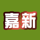 仿木燒杉欄杆工程介紹,仿木燒杉欄杆廠商,No37116-嘉新園藝社
