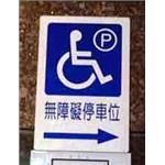無障礙停車位標示牌 無障礙標誌 - 昌翰企業有限公司