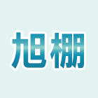 福麗門工程介紹,福麗門廠商,No87144-旭棚企業有限公司