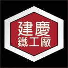 金屬加工產品說明,NO60643,金屬加工廠商-建慶鐵工廠