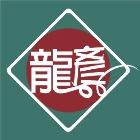 扶手鍛造工程介紹,扶手鍛造廠商,No82301-龍彥工業