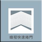 H型鋼玻璃採光罩工程介紹,No71663-暐程快速捲門企業社