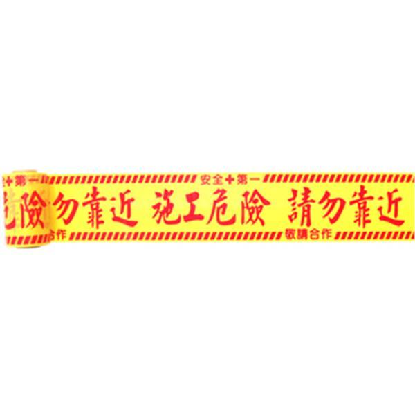 施工帶-晶順工業有限公司