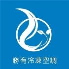 勝有冷凍空調企業行-智慧型電子收銀機產品介紹,No91574