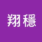 翔穩壓克力精品企業行-文鎮產品介紹,文鎮廠商,No84213