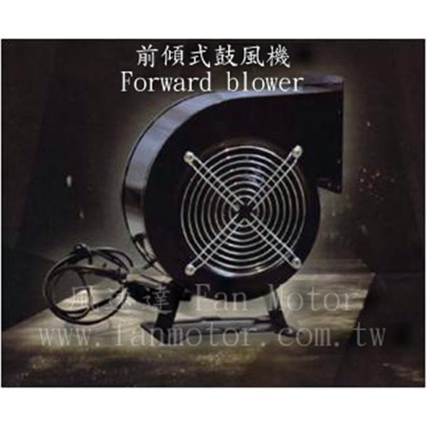 前傾式鼓風機-風速達科技有限公司