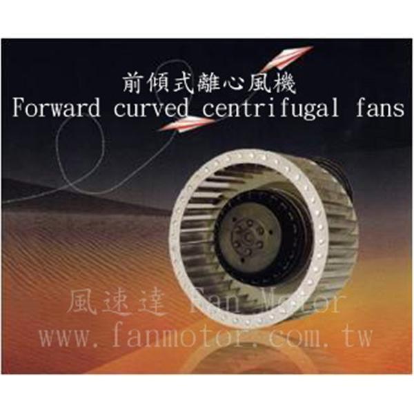 前傾式離心風機-風速達科技有限公司