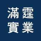 e02,No64833-滿霆實業有限公司