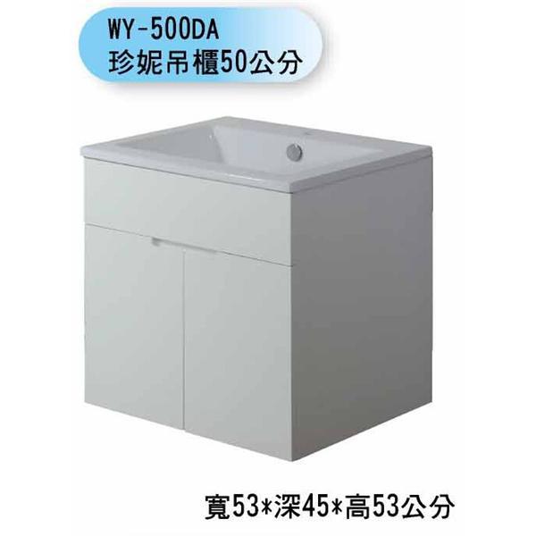 WY-500DA 珍妮吊櫃50公分-聯德爾浴櫃商場