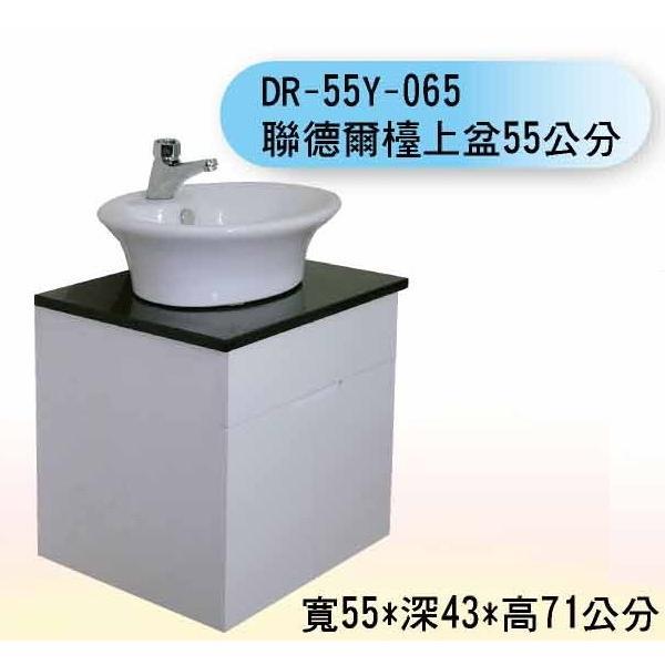 DR-50Y-065 聯德爾檯上弅55公分-聯德爾浴櫃商場