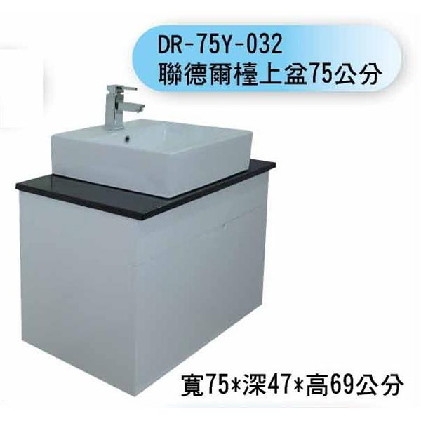 DR-75Y-032 聯德爾檯上盆75公分-聯德爾浴櫃商場