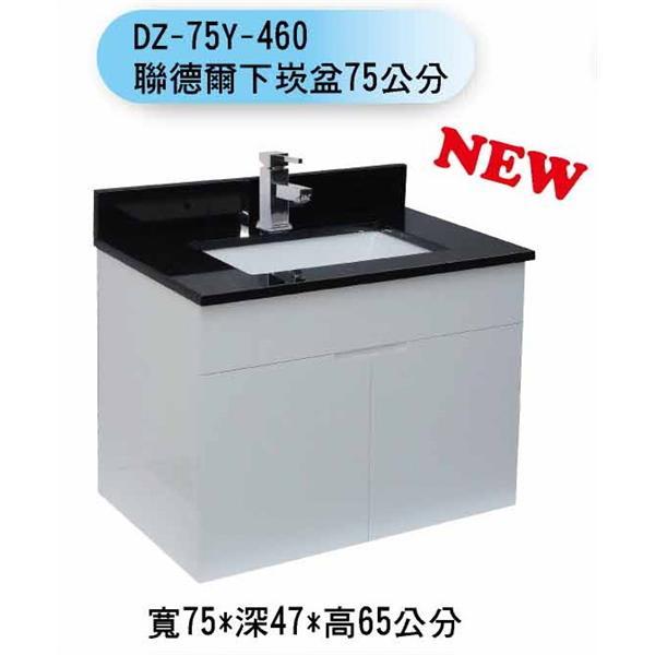 DZ-75Y-460 聯德爾下崁盆75公分-聯德爾浴櫃商場