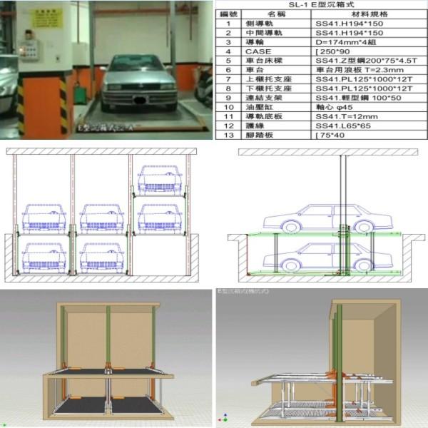 SL-1 E型沉箱式-碩立停車設備股份有限公司