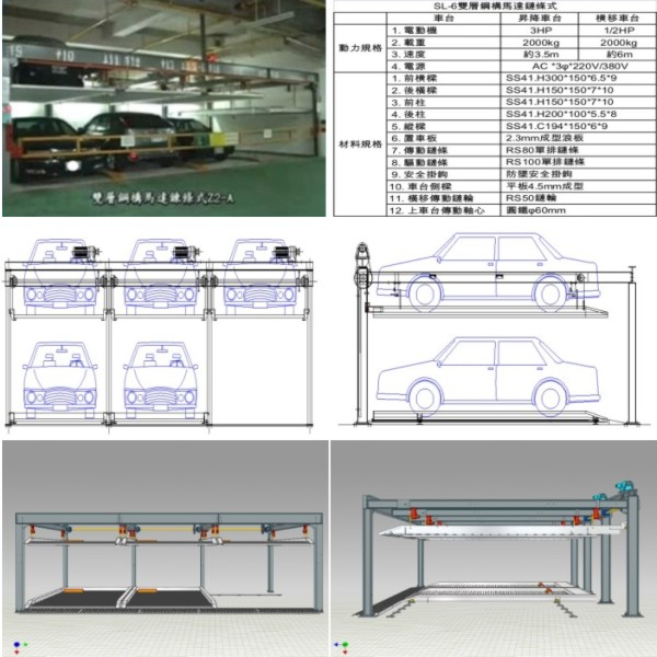 SL-6 雙層鋼構馬達鏈條式-碩立停車設備股份有限公司
