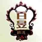 百昱鋼鐵有限公司-新北鍛造藝術大門,鍛造藝術花架,鍛造藝術玄關廠商