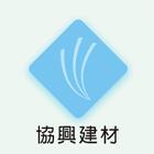 協興建材-光石英磚產品介紹,光石英磚廠商,No92911