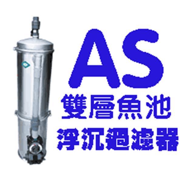 亞洲建築-AS雙層魚池浮沈過濾器-良輝科技水電行
