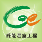 簡易溫室工程介紹,簡易溫室廠商,No26274-綠能溫室工程