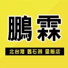鵬霖國際貿易有限公司-產品分類,0522產品
