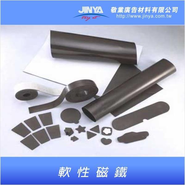 軟性磁鐵軟性磁鐵-敬業廣告材料有限公司