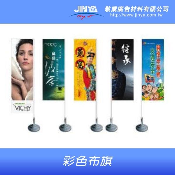 廣告布旗-敬業廣告材料有限公司