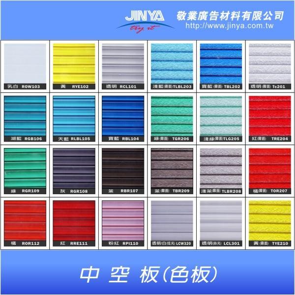中空板-敬業廣告材料有限公司