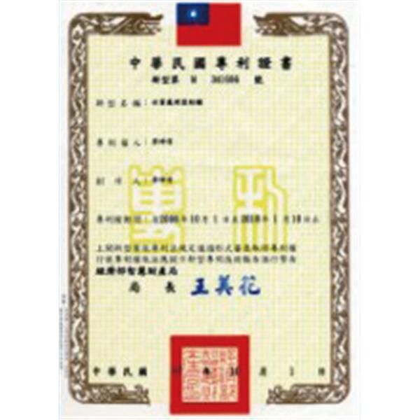專利證書-全家科技有限公司