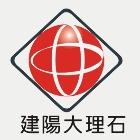 外牆石材工程介紹,外牆石材廠商,No86002-建陽大理石行