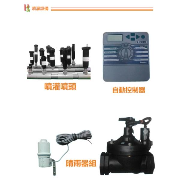 噴灌設備-鋐鑫工程有限公司