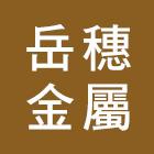 不鏽鋼超薄鋼板工程介紹,不鏽鋼超薄鋼板廠商,No67570-岳穗金屬