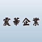 震華企業-工程實績,所有工程,公司位於新竹