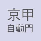 5店面自動門安裝工程介紹,No66300-京甲有限公司