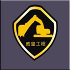 威皇工程行:新北挖土機,山貓,拆除工程,土木工程,道路工程,水溝工程