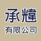 宴會廳舞台區裝潢工程介紹,No57026-承韑室內裝修企業社
