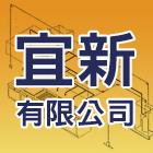 宜新有限公司-電子型錄