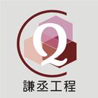 壁癌刨除、滲透結晶修復防水,No81682 - 謙丞工程有限公司