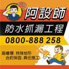 阿設師防水抓漏工程-工程實績,頁碼:2,所有工程,公司位於台南