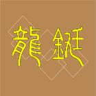 隔間牆加橫拉木門工程介紹,No83050-龍鋌工程行
