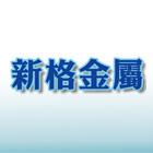 新格金屬股份有限公司-產品型錄,頁碼:1