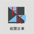 鋐闓企業社 公司簡介:鋁隔間,格子氣密窗,H型採光罩,氣密窗,隔音窗,