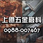 五金廢料工程介紹,五金廢料廠商,No70811-上億五金廢料