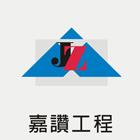 嘉讚工程-設備安裝-高壓管路產品介紹,No86141
