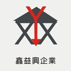鑫益興企業有限公司-工程實績,頁碼:1,所有工程
