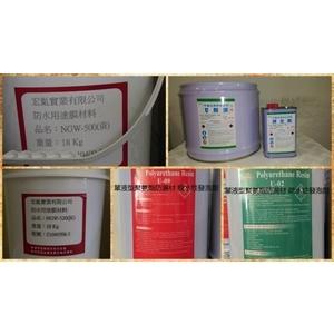 單腋型聚氨酯防漏材 - 宏胤實業有限公司